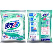 【2.6斤】活力28洗衣粉小包装