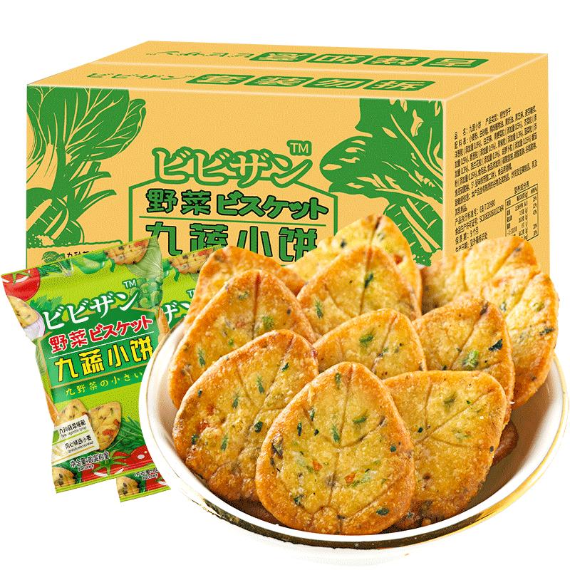 【包邮】比比赞网红九蔬薄脆小饼500g零食蔬菜饼干整箱健康代早餐