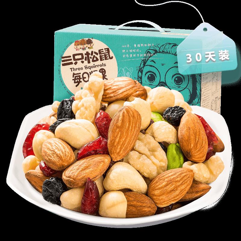 三只松鼠 每日坚果750g/30天装礼盒送礼网红零食大礼包腰果小包装