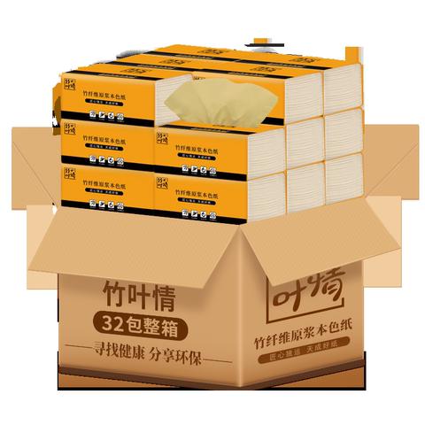32包本色抽纸整箱批发家用卫生纸擦手面巾纸实惠装家庭装餐巾纸抽