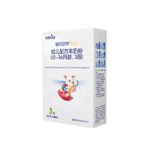 【佳贝艾特】婴儿羊奶粉0-6月150g