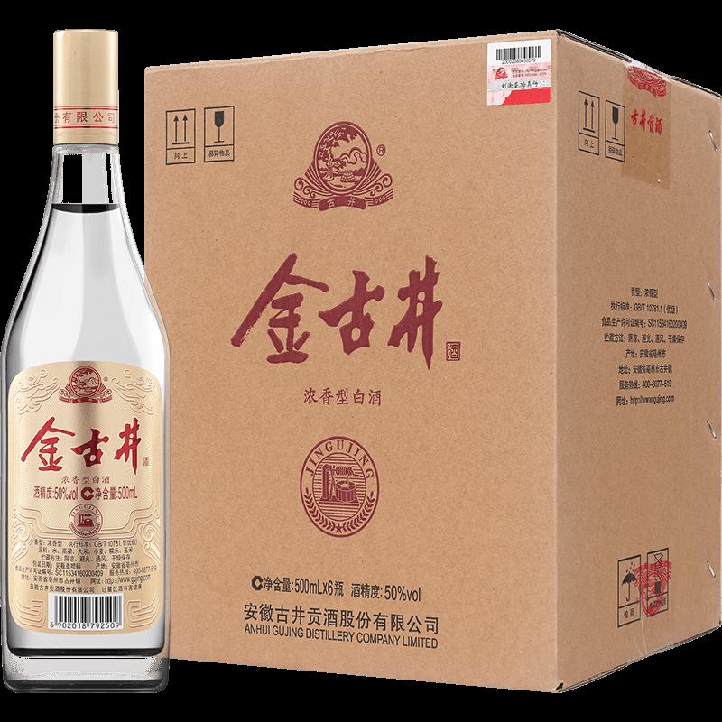 【官方旗舰店】古井酒 金古井50度500mL*6瓶 纯粮食光瓶酒