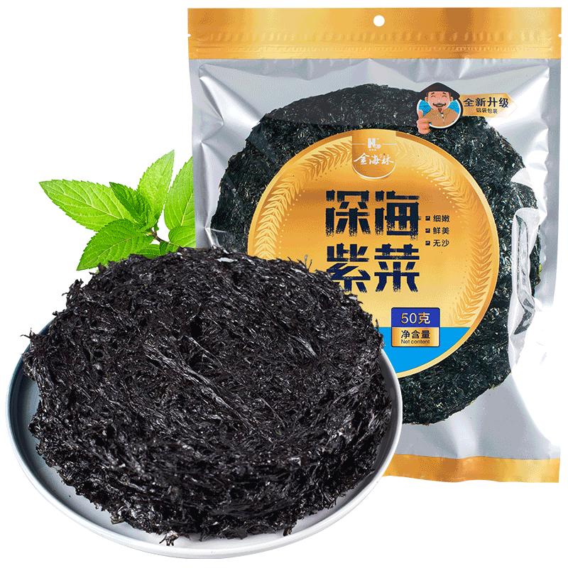 金海林 紫菜50g新货头水霞浦特产干货无沙免洗凉拌包饭蛋花汤批发
