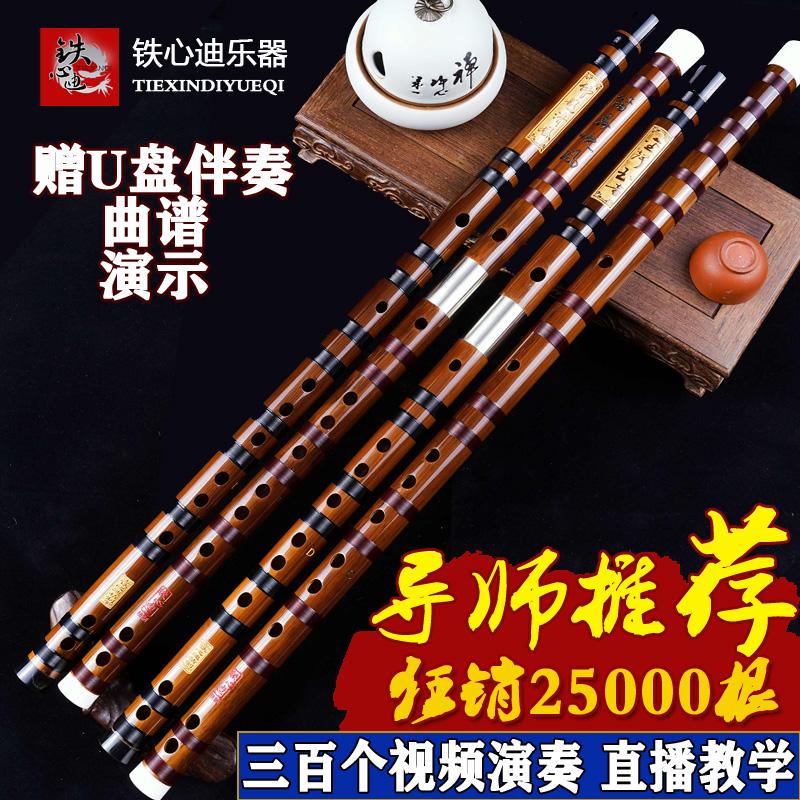 11-22新券专业演奏笛子竹笛乐器考级精制横笛高档陈情令周边鬼笛古风、