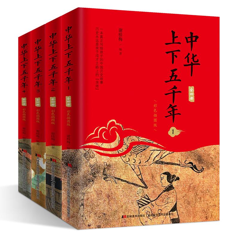 4册仅18.8!中华上下五千年书全套4册