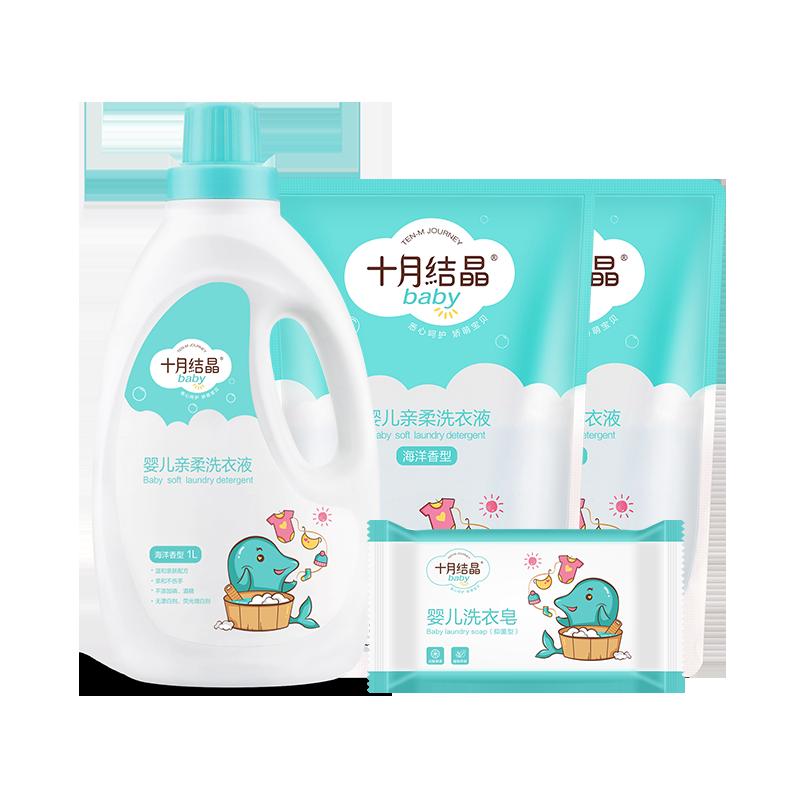 【十月结晶官方】婴儿2L洗衣液专用肥皂