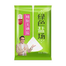 【绿色盐场】精制无碘盐400gx6袋