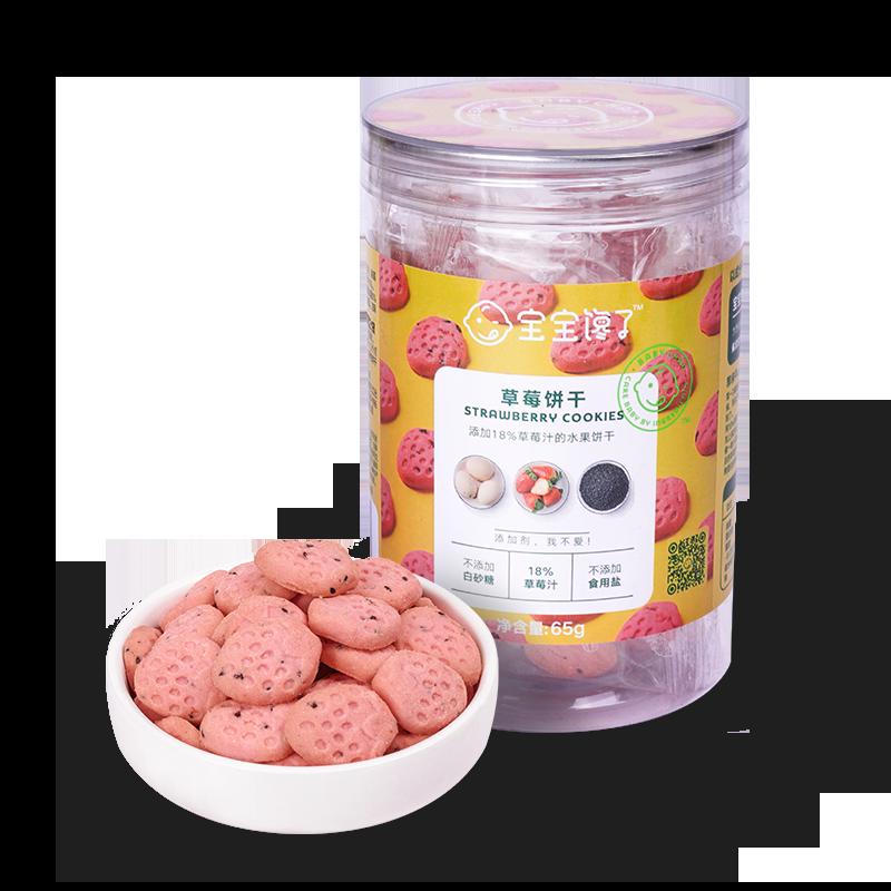 宝宝馋了宝宝零食无添加磨牙儿童草莓饼干单罐装送婴儿幼儿食谱