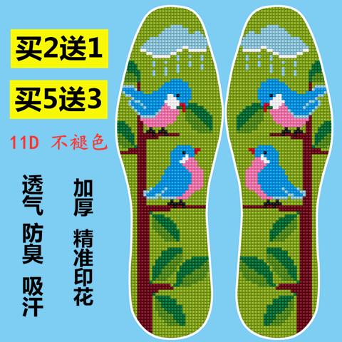 精准格纯全棉布丝带刺绣十字绣鞋垫