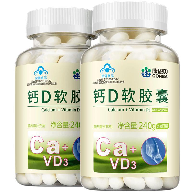 400粒康恩贝钙D软胶囊维生素D液体钙钙片碳酸钙中老年成年女性补