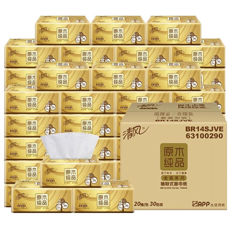 清风抽纸巾整箱家用实惠装30包大号原木纯品卫生纸餐巾纸擦手纸