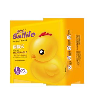 百立乐小黄鸡l22片婴儿亲肤尿不湿