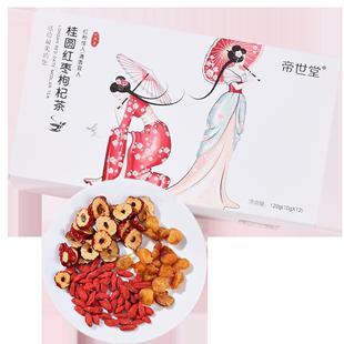 桂圆枸杞茶红枣片养生补气血调理茶