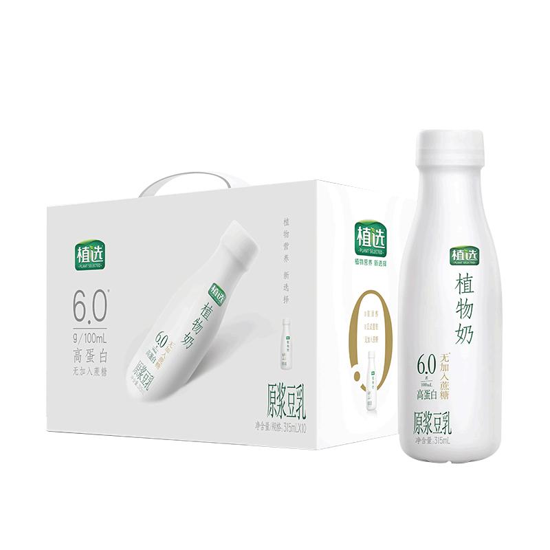【佳琦推荐】植选植物奶高蛋白豆乳