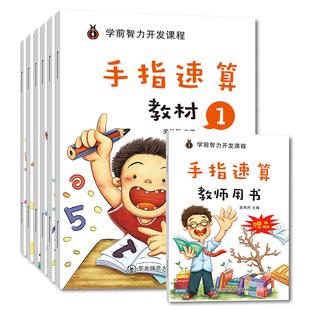《手指速算》教材+练习册 全6册 +教学用书 9.8元包邮(需用券)