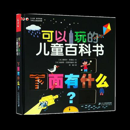 可以玩的儿童百科岁启蒙认知书绘本