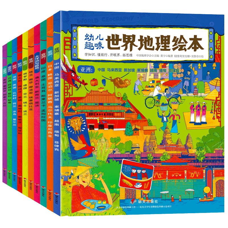 幼儿园大班趣味世界地理绘本
