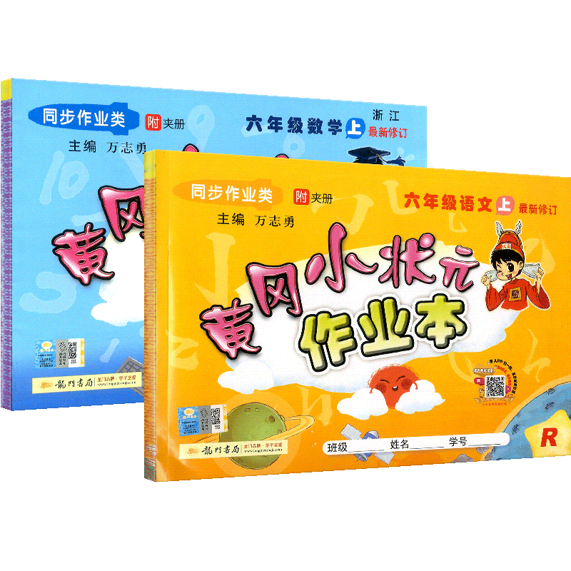 现货2019黄冈小状元六年级上数学书