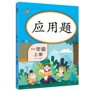 【彩绘版】小学一年级上册课外书阶梯
