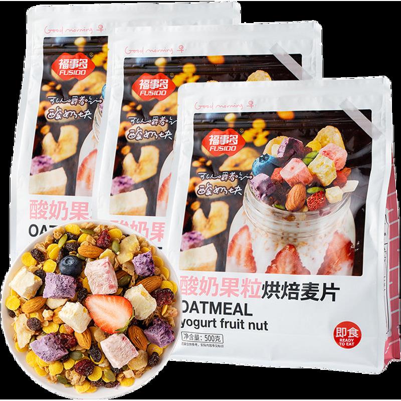 福事多酸奶果粒水果坚果燕麦片