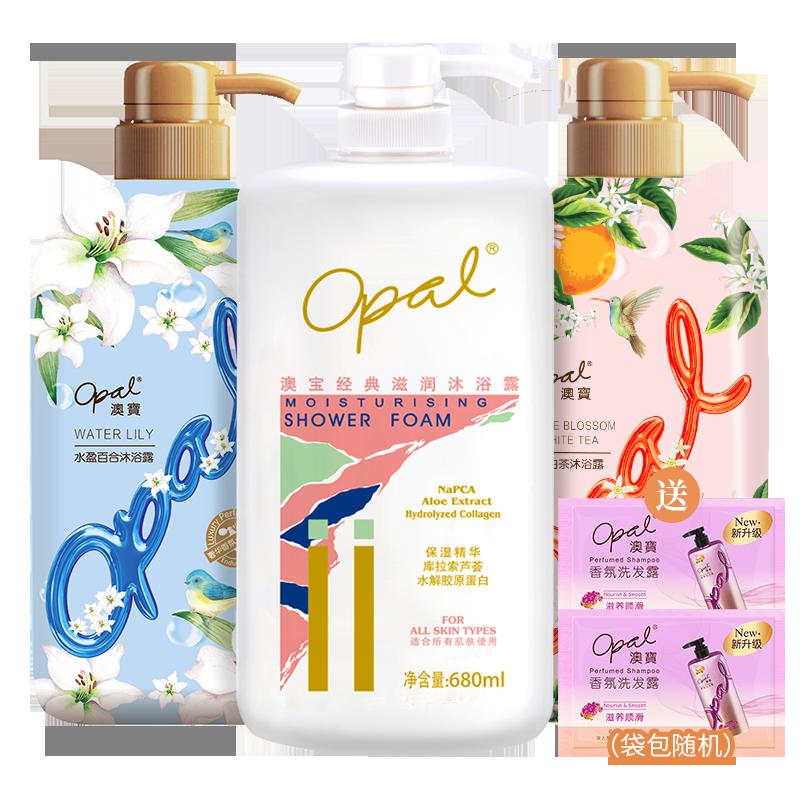 澳宝沐浴露家庭3瓶套装留香补水保湿男女士学生正品香氛沐浴乳液