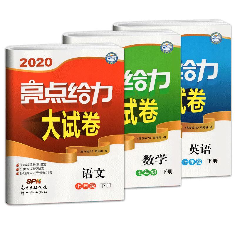 2020年亮点大试卷七年级7上语文人教版数学苏教版英语译林版上下册新课标江苏版初一上下学期期末复习同步