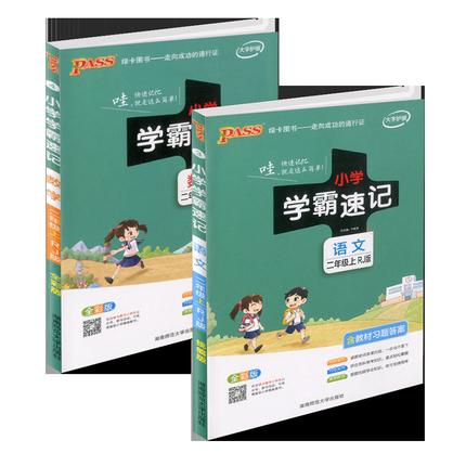 2019秋小学学霸速记二年级上册教材