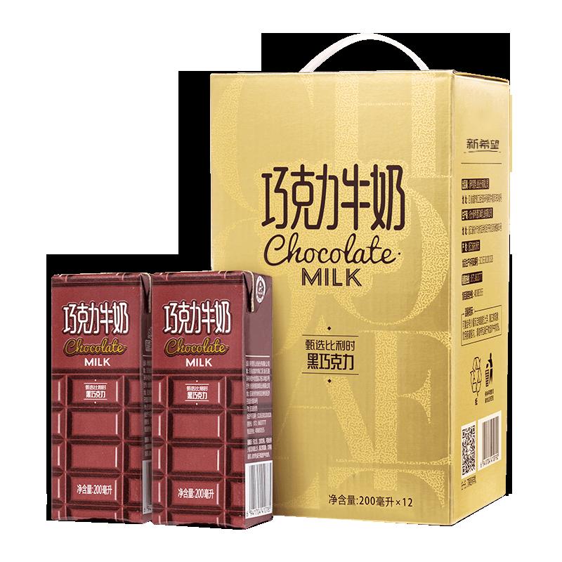 新希望 巧克力牛奶200ml*12盒整箱风味常温早餐奶 巧克力酱更香醇-给呗网