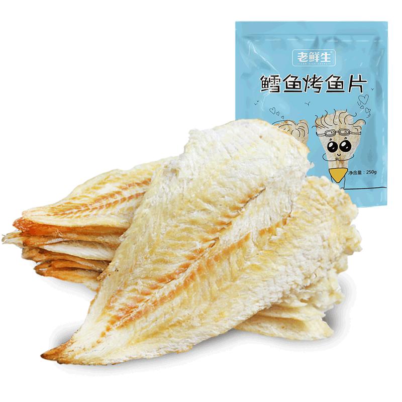 老鲜生鳕鱼片干烤鱼片即食海鲜3包