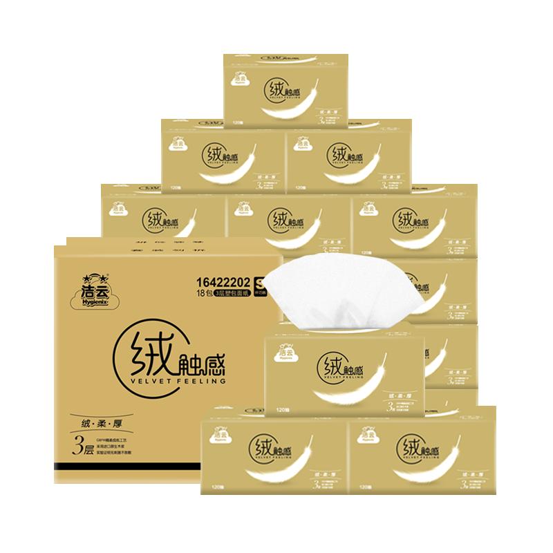 潔云絨觸感抽紙3層120抽18包家庭用實惠整箱裝軟包小幅衛生紙巾