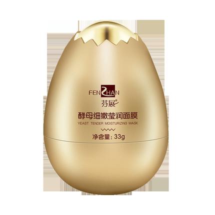 蛋蛋酵母卵壳清洁睡眠免洗补水面膜