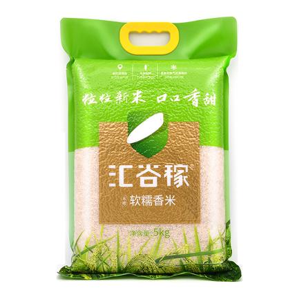 汇谷稼新米包邮长粒香10斤软糯籼米