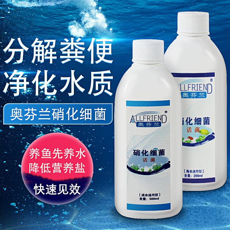 。硝化细菌水族硝化菌培菌淡海水鱼缸用销化消化净水剂养水