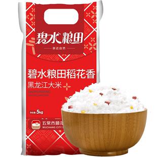 稻花香碧水粮田东北5kg黑龙江大米