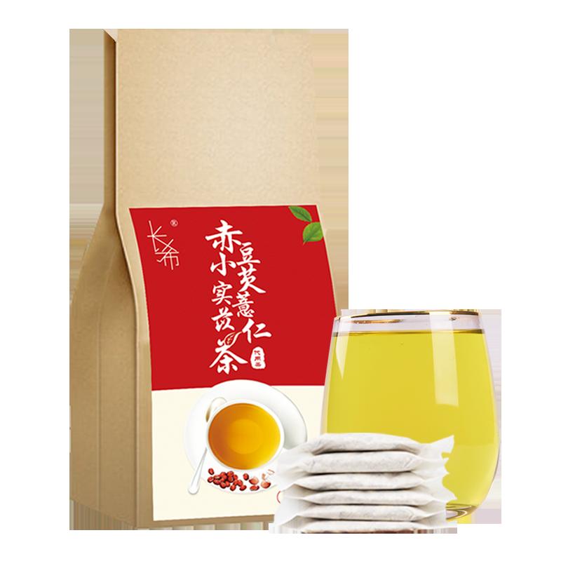 【长希】红豆薏米茶芡实茶30包