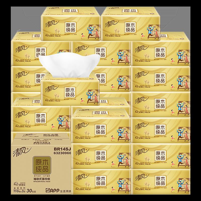 加量不加价清风抽纸金装原木3层30包卫生纸巾面巾实惠装整箱