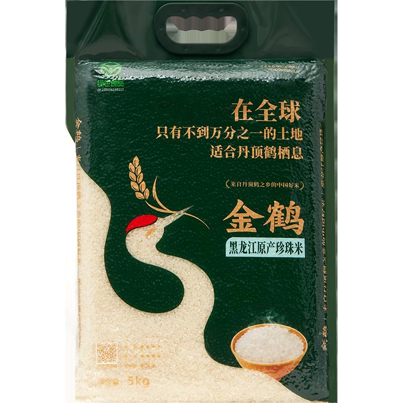 金鹤东北大米黑龙江原产珍珠米5kg寒地香米真空包装新米10斤包邮