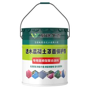 透水混凝土地坪漆聚氨酯彩色保护剂