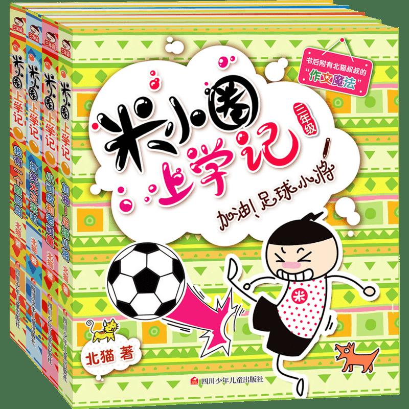 【4册】米小圈上学记三年级全套