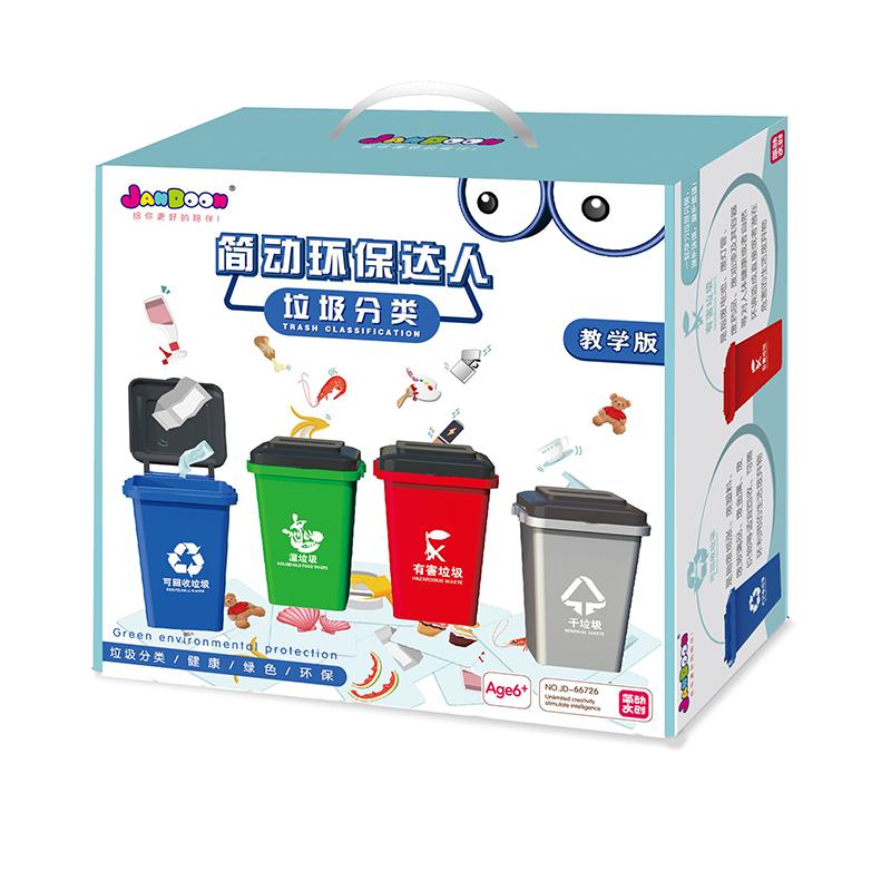 简动环保达人儿童垃圾分类游戏道具幼儿早教桌面垃圾桶益智类玩具