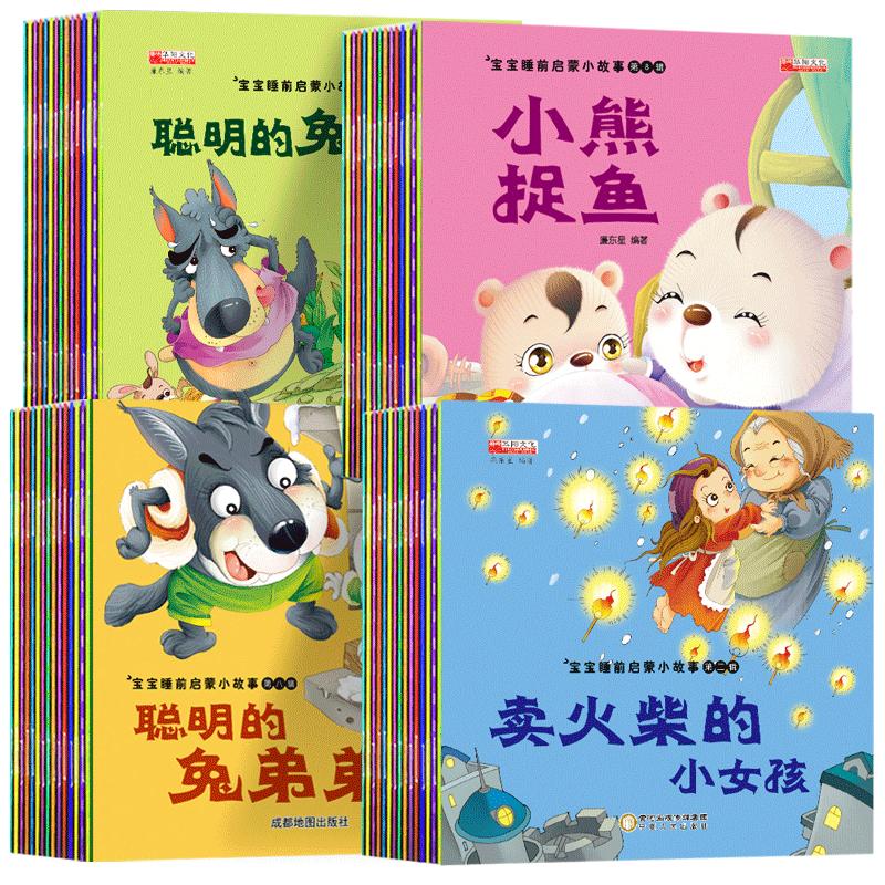 有声伴读宝宝睡前启蒙小绘本100册 情商情绪管理365夜儿童书籍2-3岁绘本故事书6-8岁幼儿园大班一年级1-2-3-6岁婴儿早教图书儿童书
