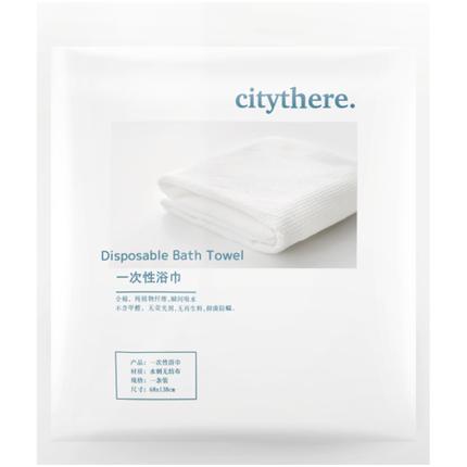 citythere一次性压缩纯棉洗脸巾