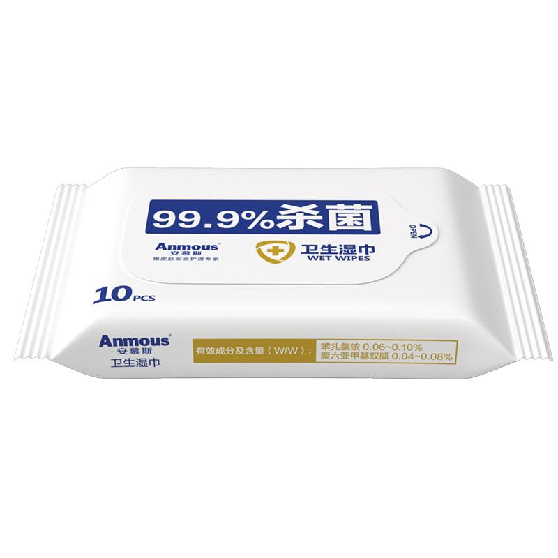 安慕斯儿童抑菌消毒湿巾小包便携装学生卫生湿巾家有湿巾10抽10包