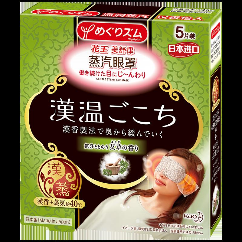 【4盒20片】屈臣氏花王蒸汽眼罩