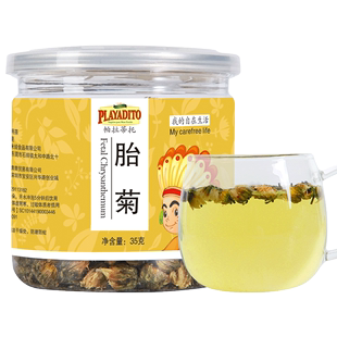 【买2发3】帕拉蒂托非特级胎菊花茶可在爱乐优品网领取10元天猫优惠券
