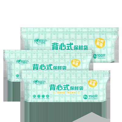 【薇娅推荐】心相印保鲜袋背心式食品袋PE中号大号组合320只