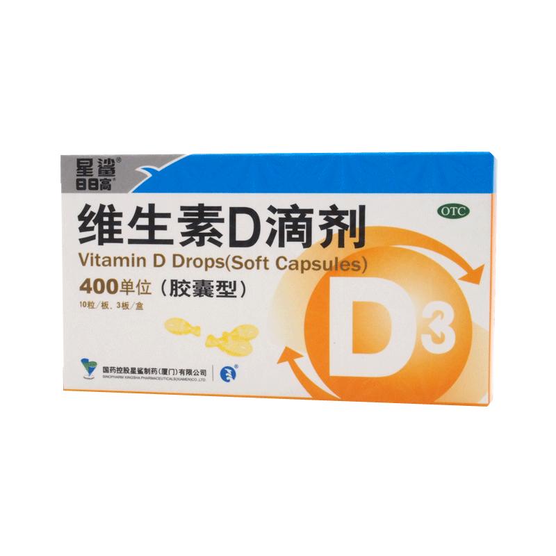 【阿里健康】星鲨维生素D滴剂