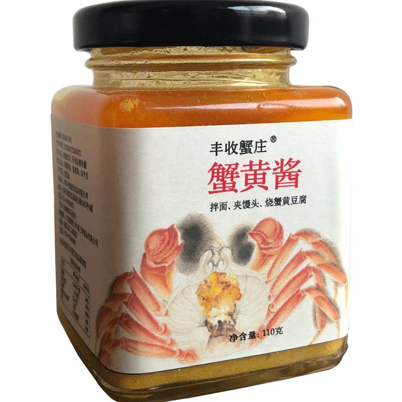 丰收蟹庄 蟹黄酱 拌饭酱拌面酱110g