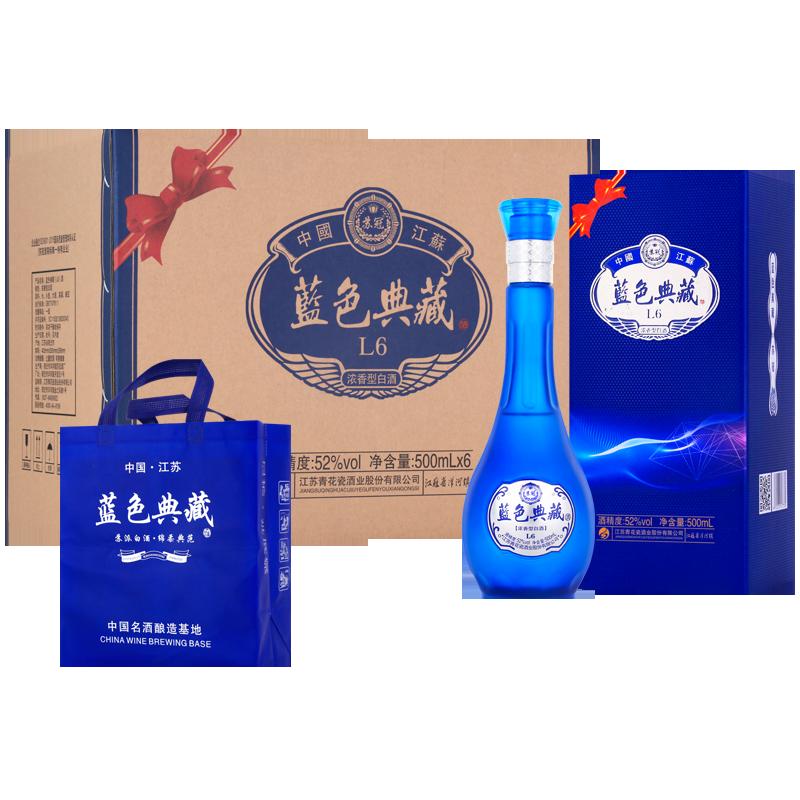 蓝色典藏52度白酒瓶装整箱特价6瓶浓香型纯粮食酒送礼高档酒水