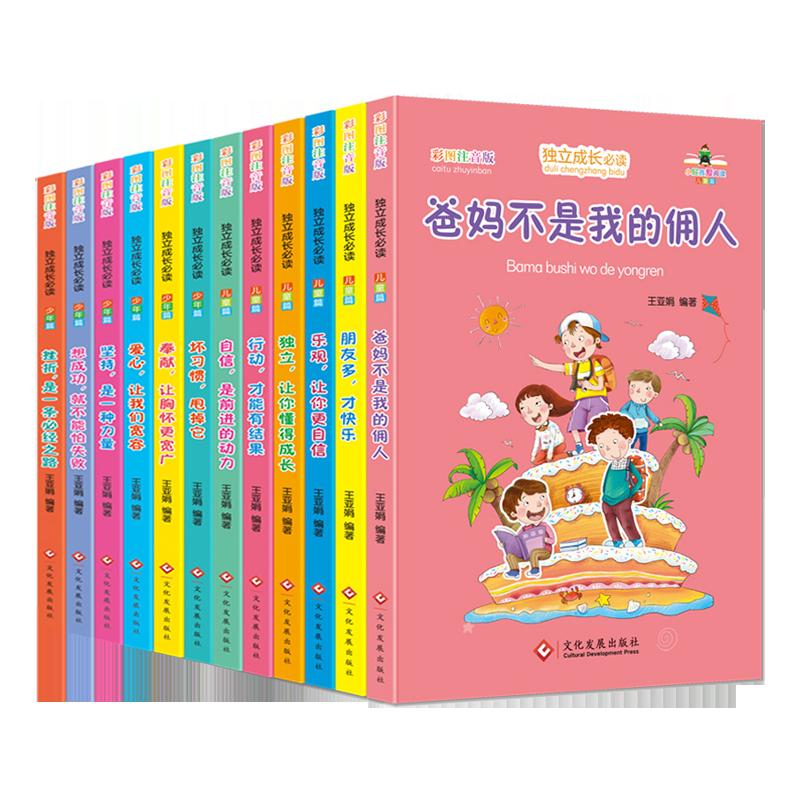 爸妈不是我的佣人全套12册一年级必读的课外书正版注音版拼音版小学小学生课外阅读书籍6-7-8-9-12岁青少儿童成长励志故事书读物书